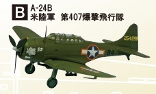 A-24B US army 407th bomber squadron (1:144)