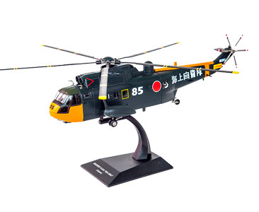Sikorsky S-61A Sea King, Japanese Navy (1:72)